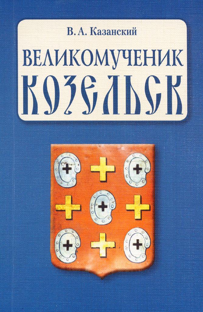 Kazanskiy