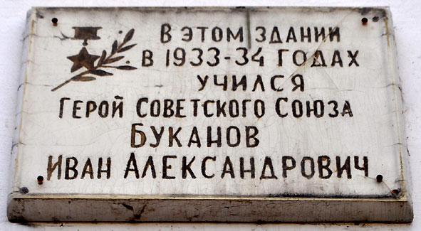 Baburin-tabl