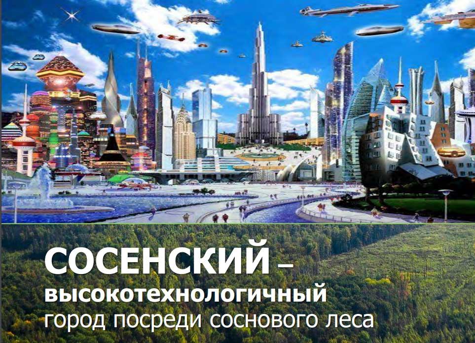 Сосенский, Калужская область. Будущее наступает