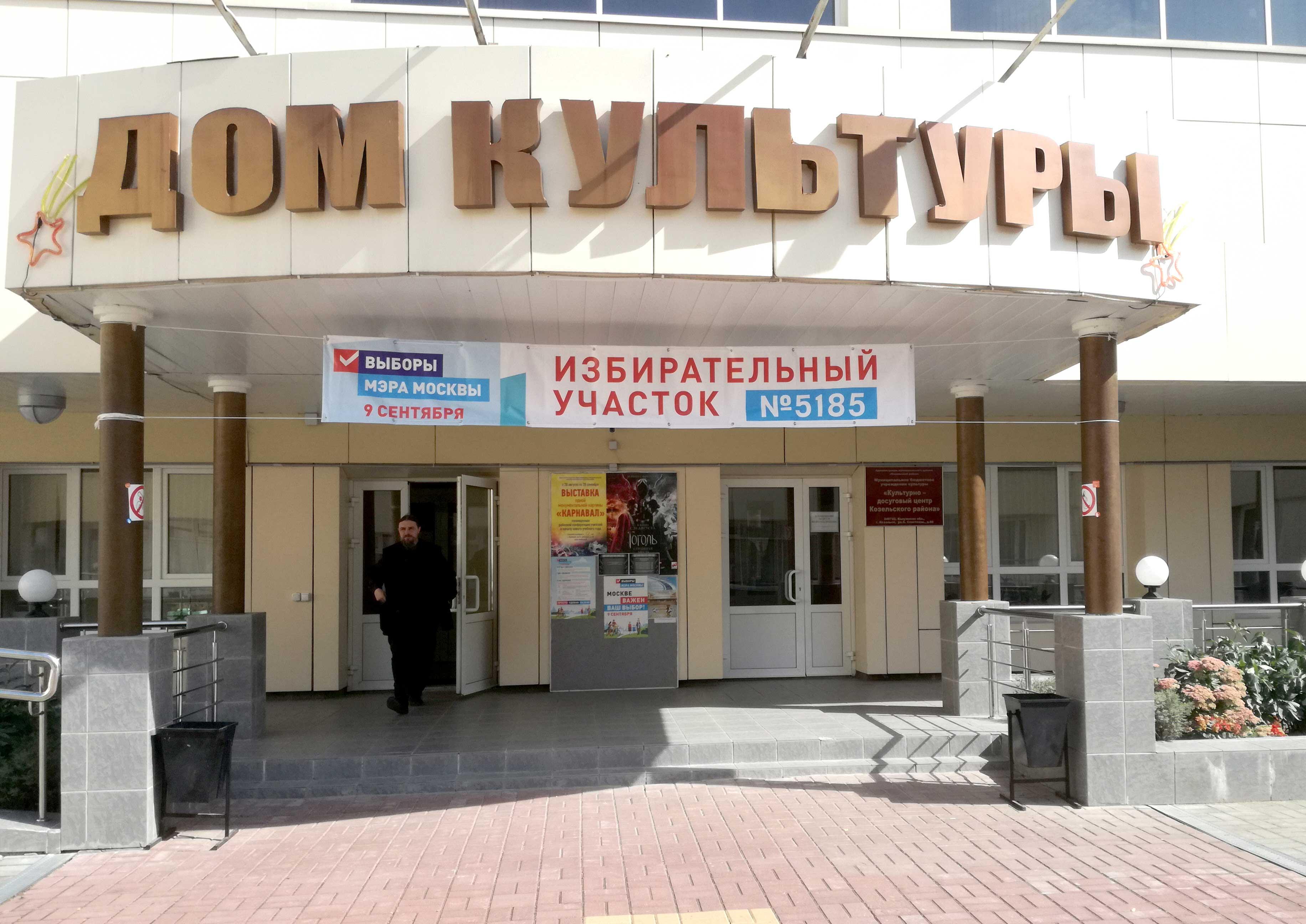 Выборы мэра Москвы в Козельске