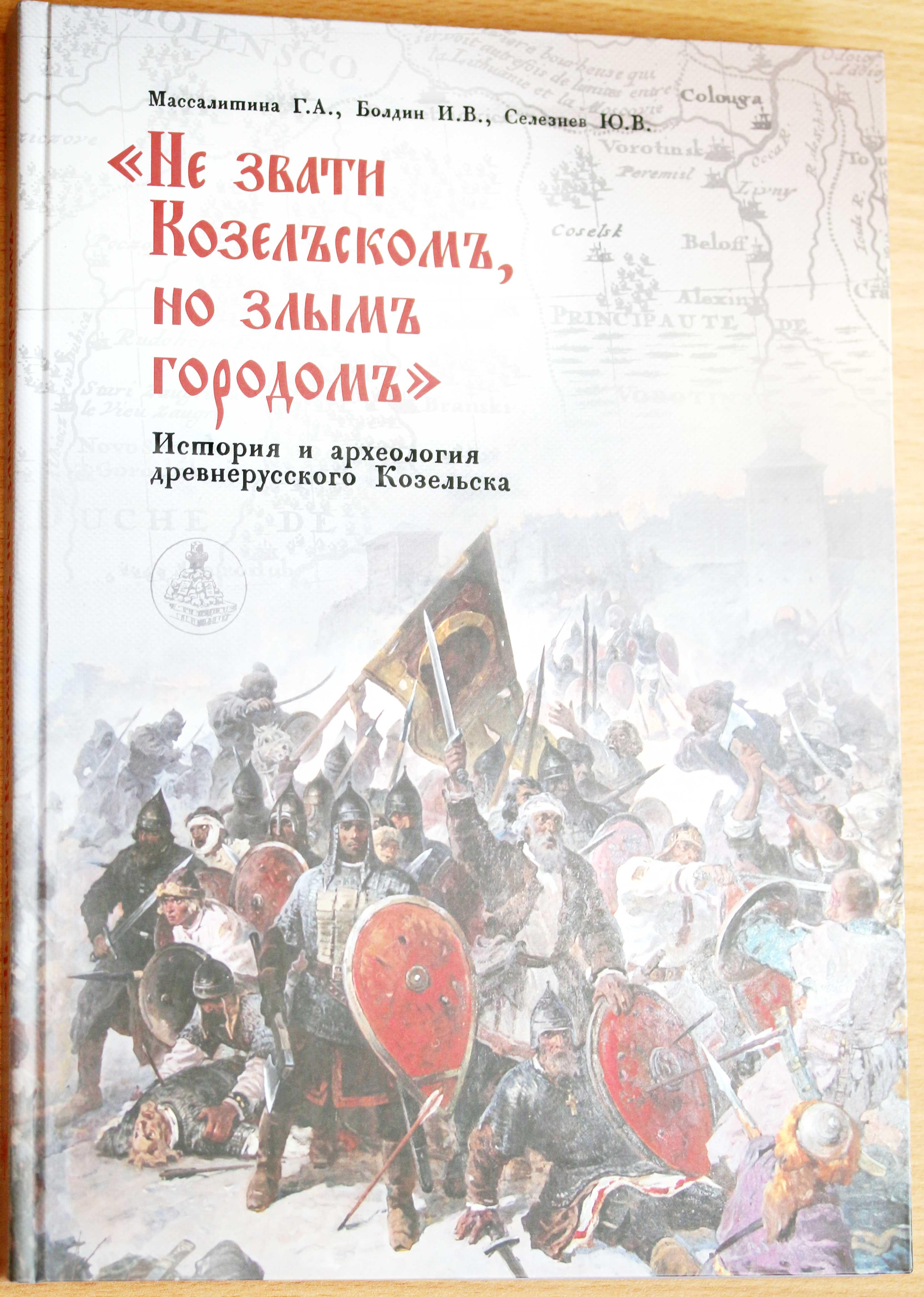 Книга о Козельске презентационная