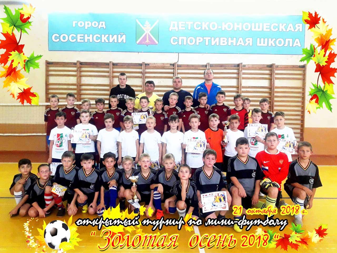 игроки команды по мини-футболу