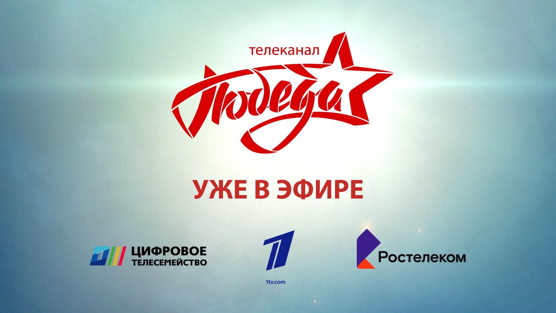 Телеканал «Победа»
