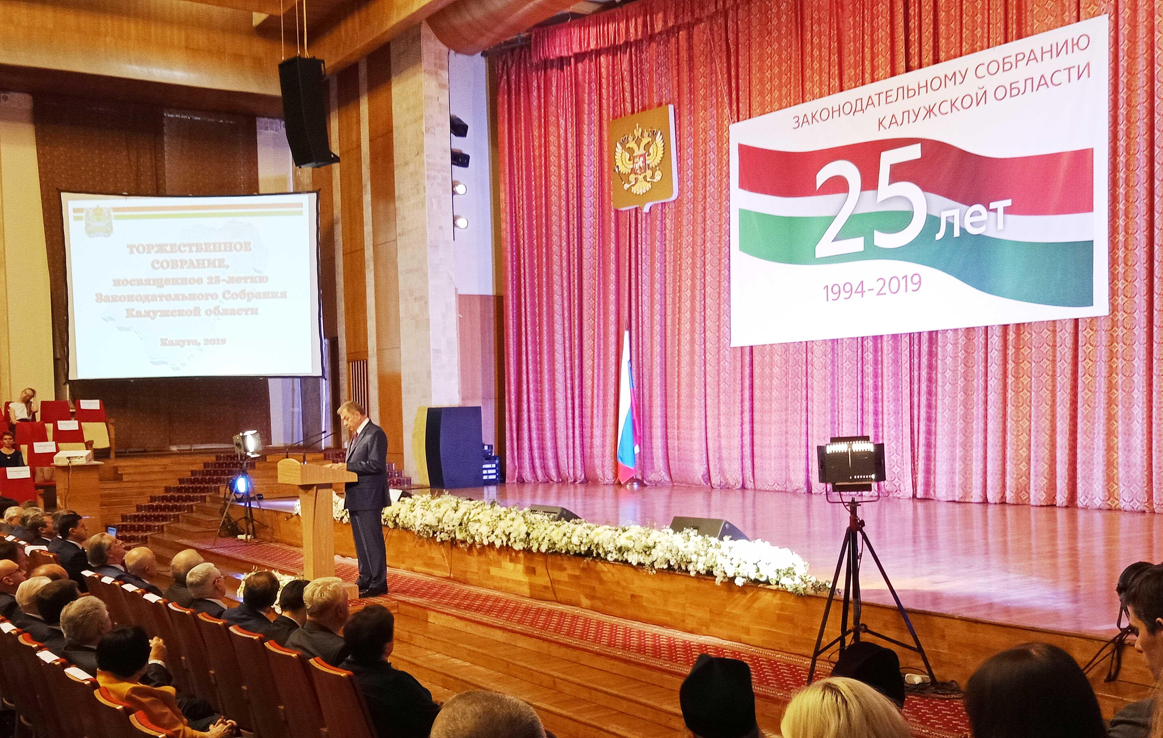 Выступоление губернатора Калужской области